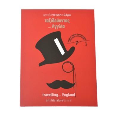 """Καρτ ποστάλ φεστιβάλ """"Ταξιδεύοντας Αγγλία"""""""