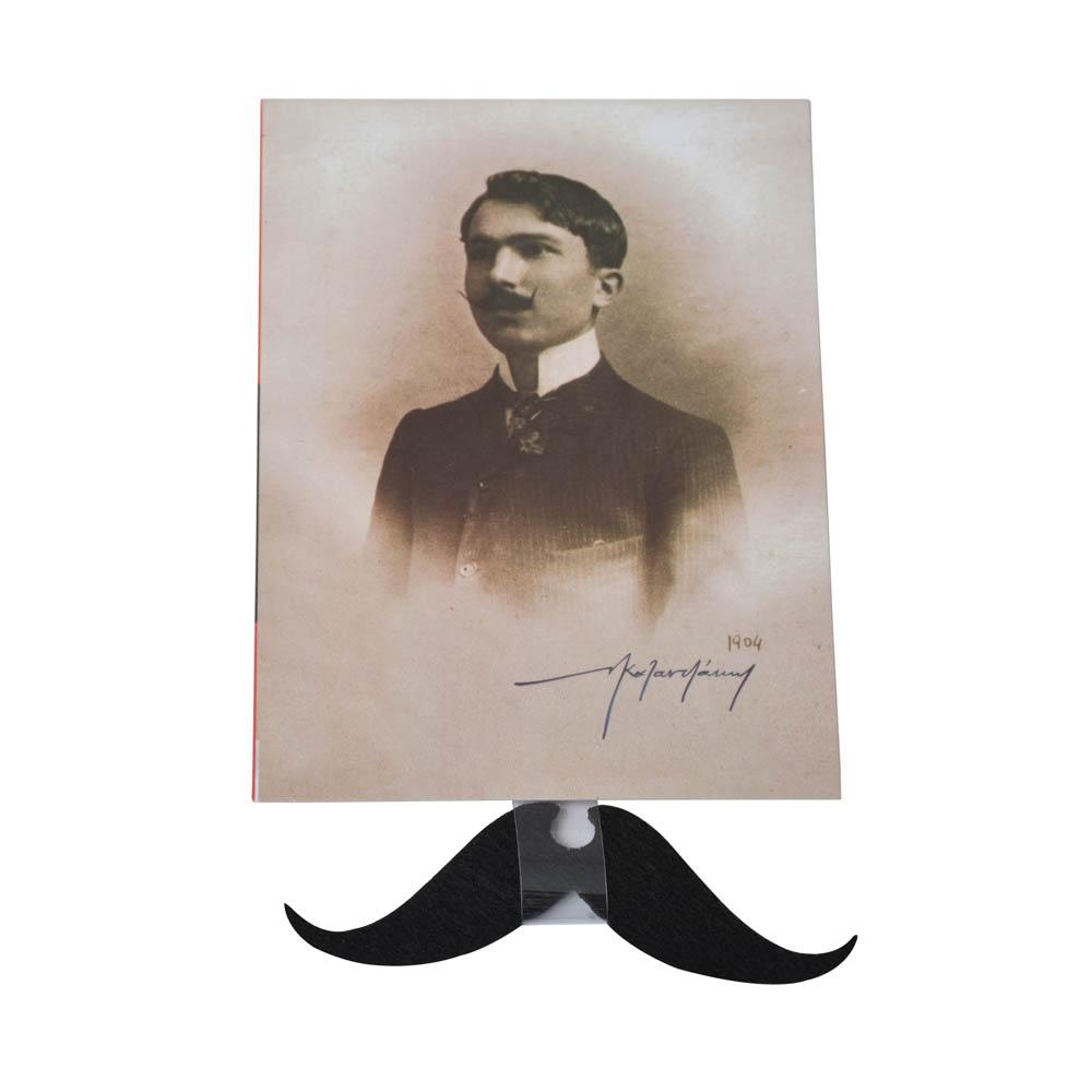 Καρτ ποστάλ Ν.Καζαντζάκης - μουστάκι