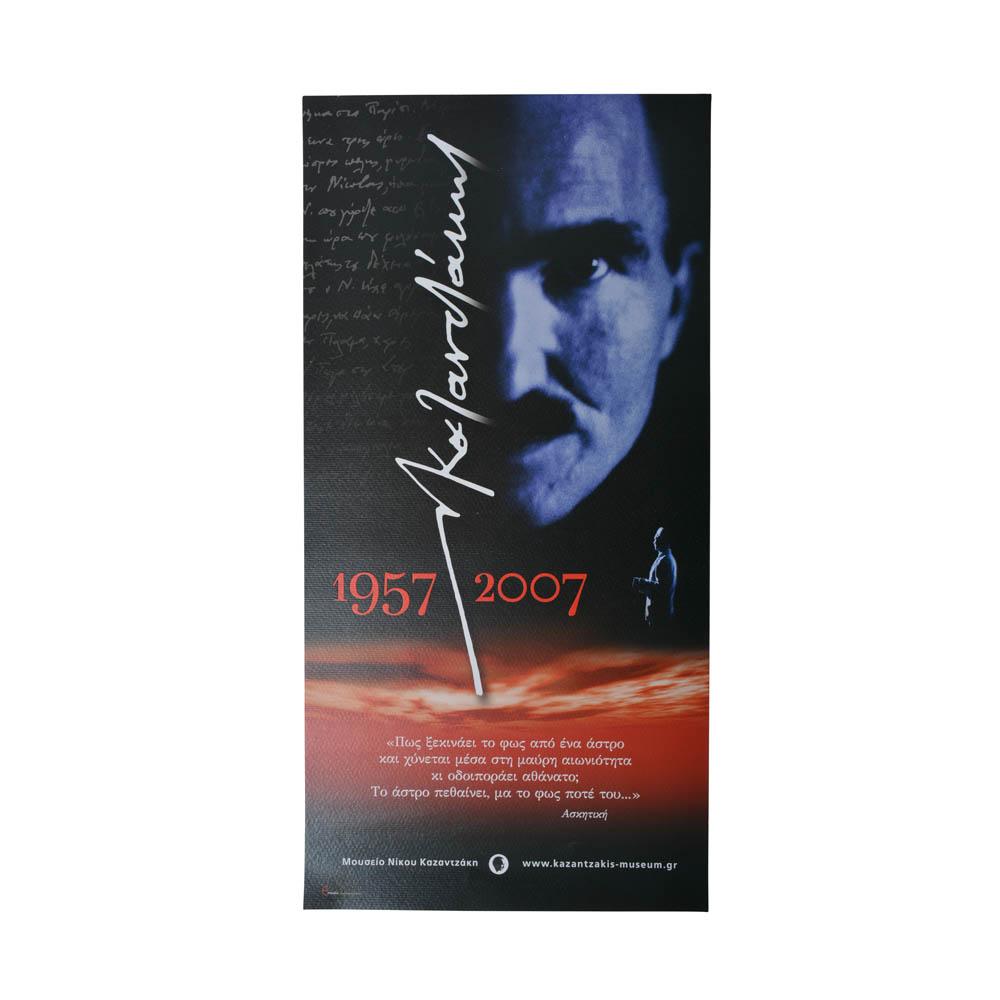Συλλεκτική αφίσα Ν. Καζαντζάκης, 1957-2007