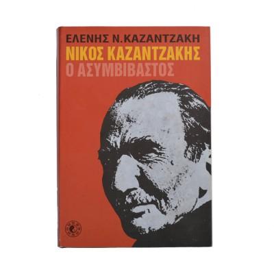 Νίκος Καζαντζάκης: Ο ασυμβίβαστος