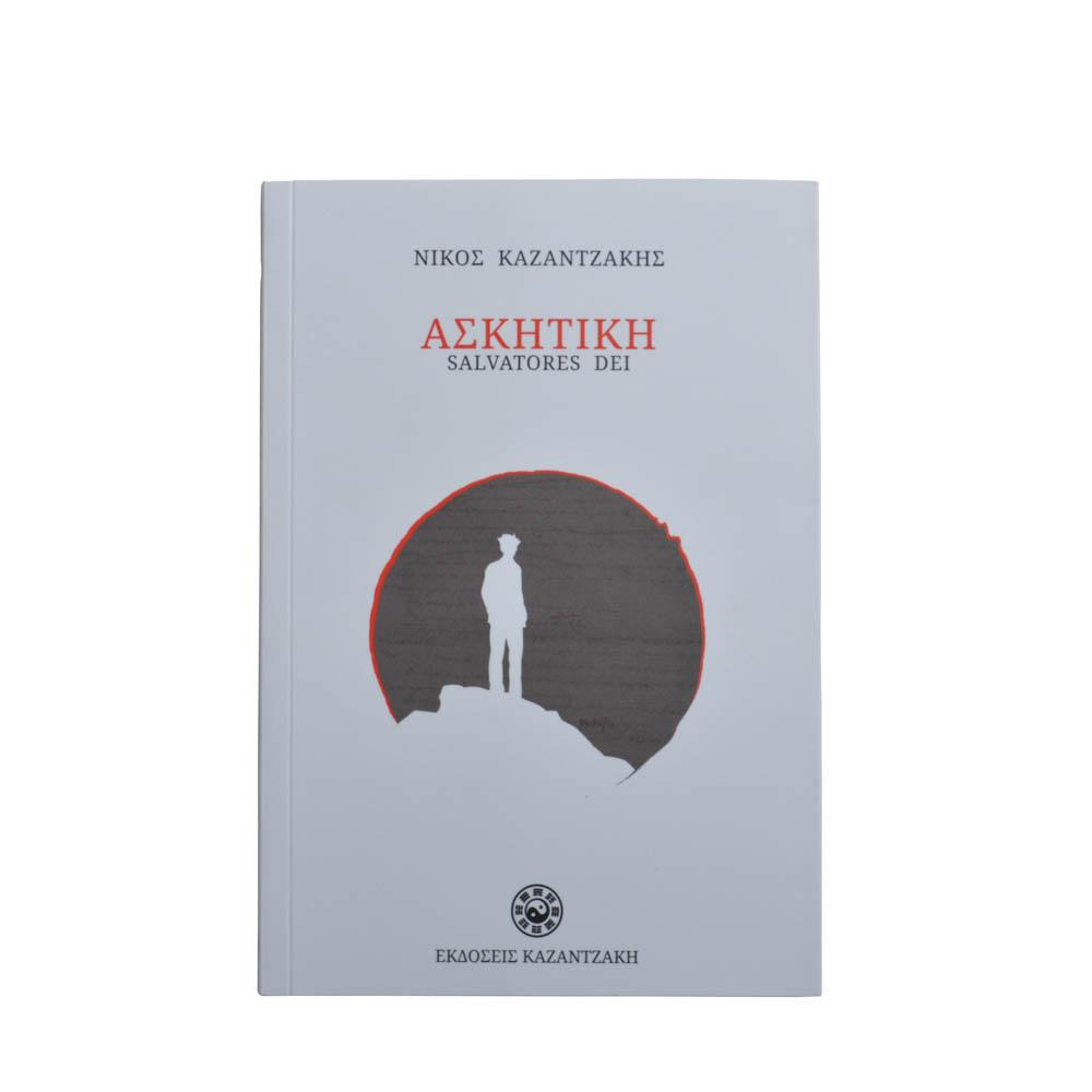 Ασκητική (Νέα αναθεωρημένη σύγχρονη έκδοση)