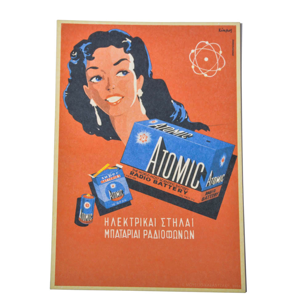 """Καρτ ποστάλ """"ATOMIC""""-Γ. Ανεμογιάννης"""