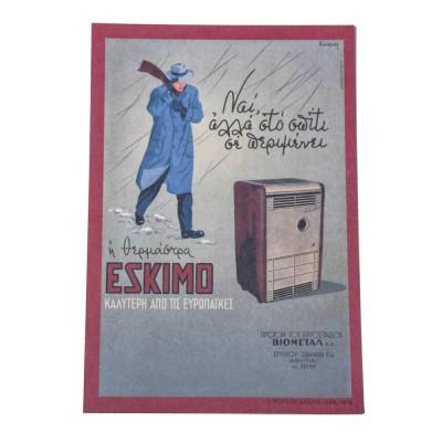 """Καρτ ποστάλ """"θερμάστρα ΕΣΚΙΜΟ""""-Γ. Ανεμογιάννης"""