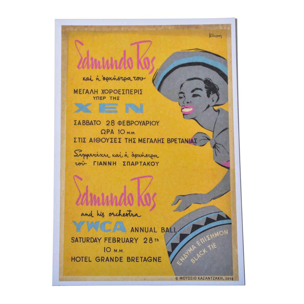 """Καρτ ποστάλ """"Edmhhodo Ros"""",  ΧΕΝ-Γ. Ανεμογιάννης"""