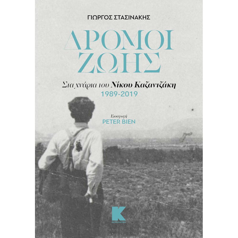 Δρόμοι ζωής: Στα χνάρια του Νίκου Καζαντζάκη 1989-2019