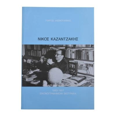 Νίκος Καζαντζάκης 1883-1957, εικονογραφημένη Βιογραφία