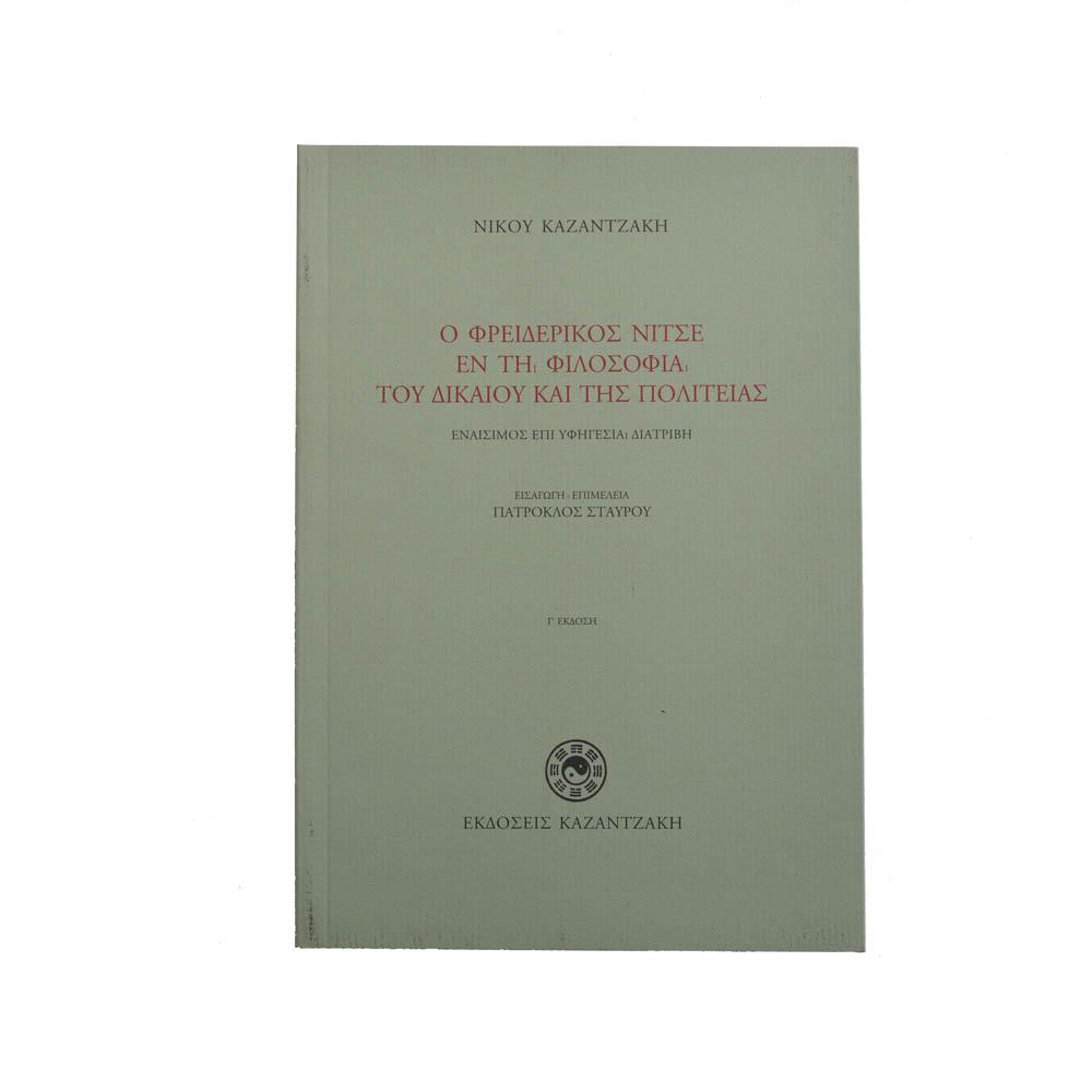 Ο Φρειδερίκος Νίτσε εν τη Φιλοσοφία του Δικαίου και της Πολιτείας