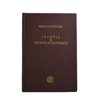 Ιστορία της ρωσικής λογοτεχνίας