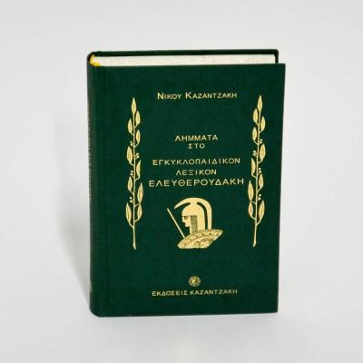 Λήμματα του Ν. Καζαντζάκη στο εγκυκλοπαιδικόν λεξικόν  Ελευθερουδάκη (1927-1931)