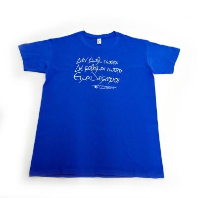 """Μπλούζα """"Δεν ελπίζω..."""" αντρική μπλε"""