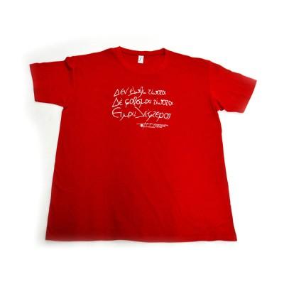 """Μπλούζα """"Δεν ελπίζω..."""" αντρική κόκκινη"""