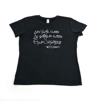 """Μπλούζα """"Δεν ελπίζω...""""  γυναικεία μαύρη"""