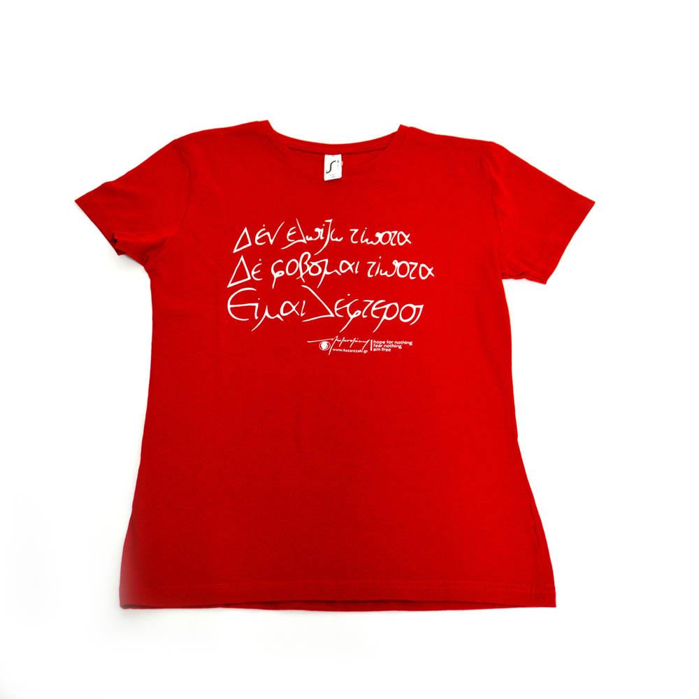"""Μπλούζα """"Δεν ελπίζω..."""" γυναικεία κόκκινη"""