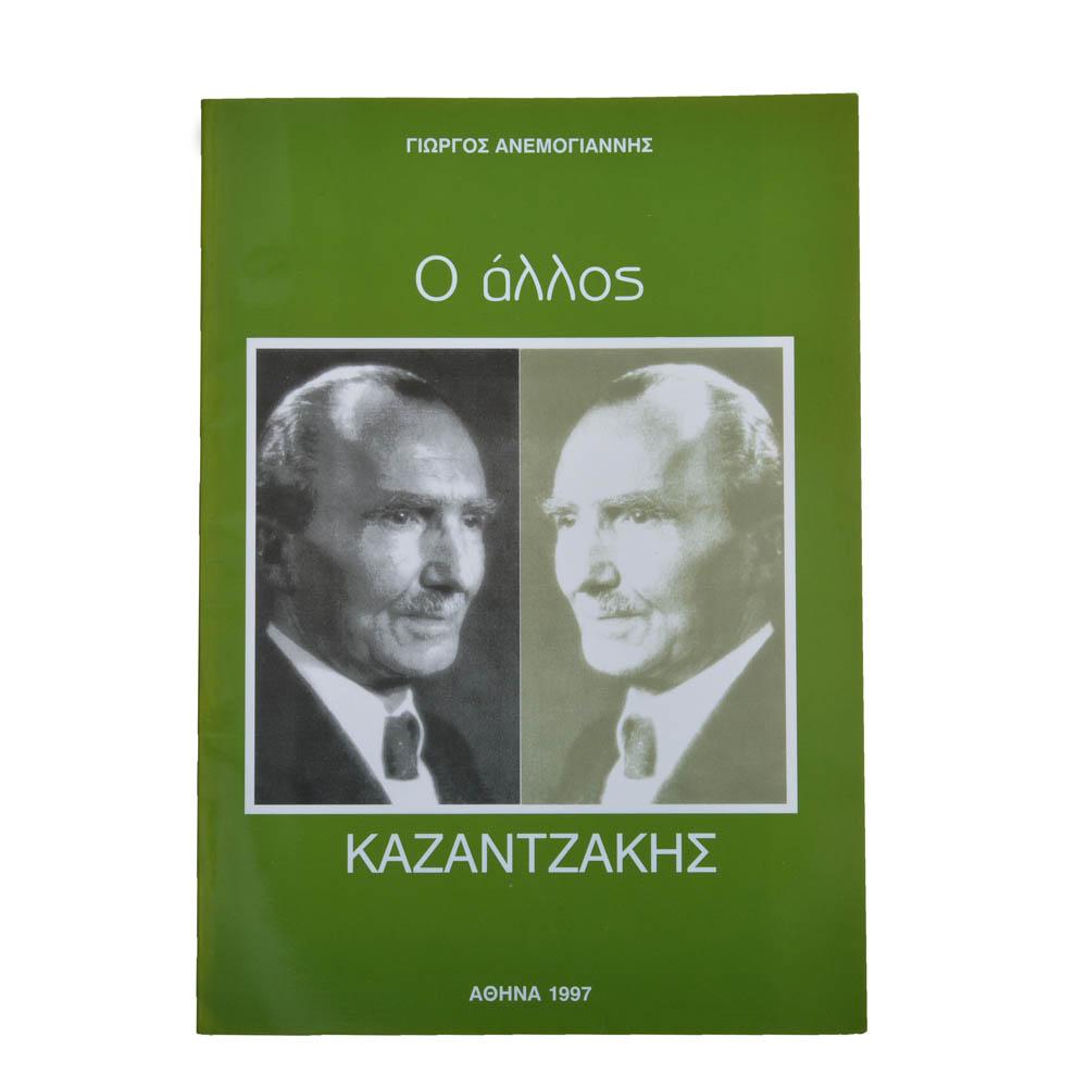 Ο άλλος Καζαντζάκης