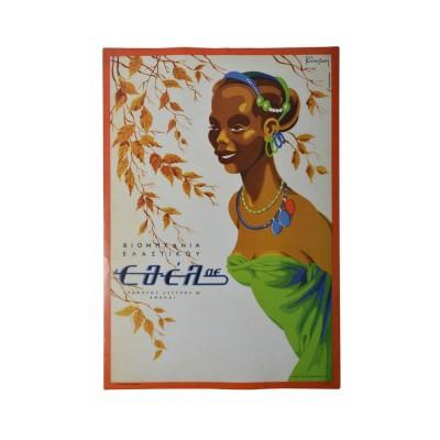 """Αφίσα """"Εθέλ αε""""- Γ. Ανεμογιάννης"""
