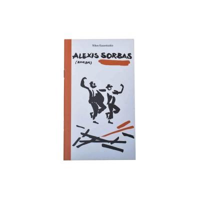 """Σημειωματάριο """"Alexis Sorbas"""" - Θεατρική αφίσα"""