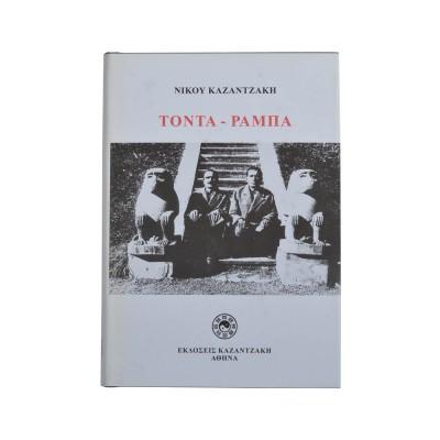 Τόντα Ράμπα